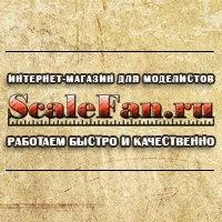 Интернет-магазин товаров для стендового моделизма scalefan.ru